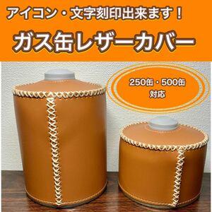 ガス缶カバー革2サイズ(250・500)キャメル色ハンドメイドオリジナルデザイン