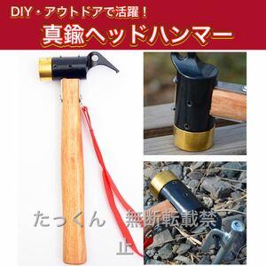 ペグハンマー真鍮製ヘッドヘッド 木製ハンドルハンマーキャンプ アウトドア用