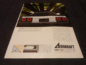 R30 スカイライン RS 広告 エアロクラフト 検索用:R31 R32 Z31 Z32 C110 S110 S12 GX71 GZ10 MZ11 ポスター カタログ