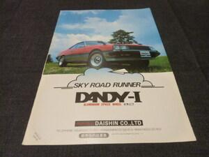 R30 スカイライン ホイール 広告 検索用:DAISHIN R31 R32 RS FJ20 西部警察 鉄仮面 ポスター カタログ