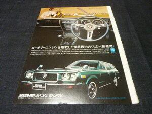 初代 サバンナ スポーツワゴン RX-3 広告 検索用:RX-7 SA22C FC3S FD3S コスモスポーツ ポスター カタログ