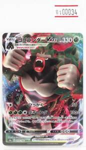 T1-00034 送料無料 ゴリランダーVMAX s4a 010/190 RRR ポケモンカードゲーム ソード&シールド ハイクラスパック シャイニースターV