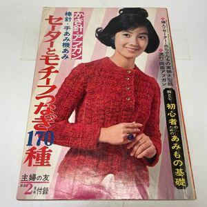 211016♪P15♪送料無料★セーターとモチーフつなぎ170種 主婦の友1968年2月号付録★かぎ針 アフガン 棒針 手あみ機あみ★編みもの 編み物