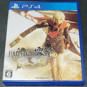 ファイナルファンタジー零式HD PS4