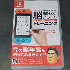 川島隆太教授監修 脳を鍛える大人のNintendo Switchトレーニング