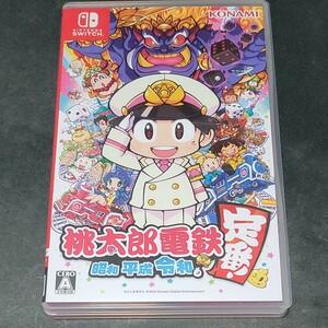 桃太郎電鉄 ~昭和 平成 令和も定番!~ Nintendo Switch