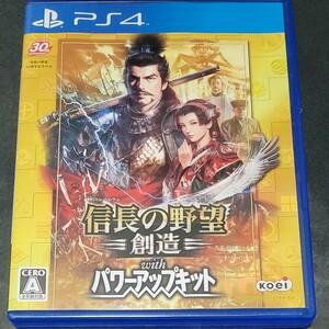 信長の野望創造withパワーアップキット PS4