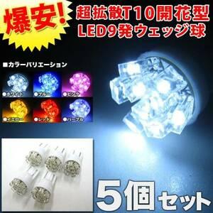 【 ホワイト 】 5個セット 超拡散光 開花型 LED 9発ウェッジ球 FJ1267-white
