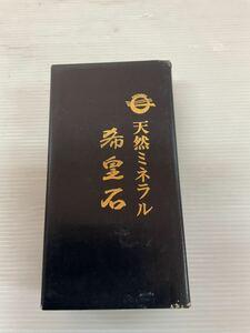 Ka2110 天然ミネラル 希皇石 1kg
