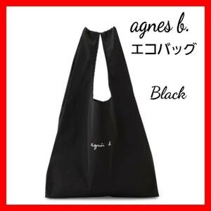 アニエスベー エコバッグ アダムエロペ別注 BLACK 大容量 おしゃれ 人気