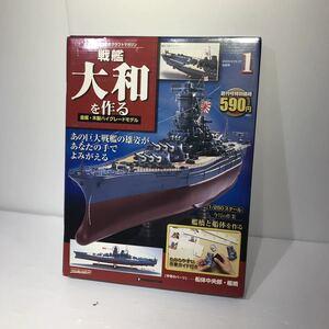 戦艦大和 YAMATO パーツ付き クラフトマガジン 大和を作る