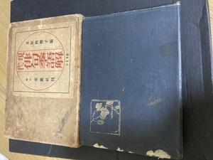 現代俳句季語解 水原秋櫻子編 交蘭社刊 昭和7年発行