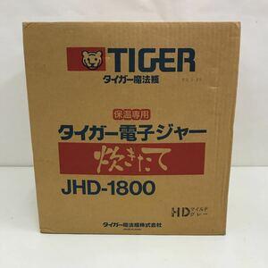 1円スタート 未使用 タイガー JHD-1800 1.8リットル TIGER 保温専用 電子ジャー