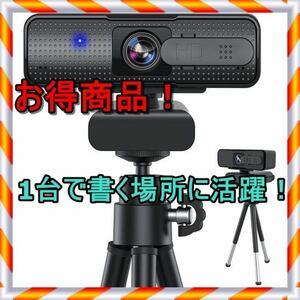 webカメラウェブカメラ マイク内蔵
