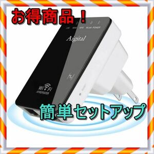 Wi-Fi無線LAN中継器