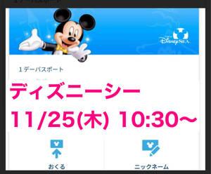 東京ディズニーシー 株主優待券 11月25日 10:30入園