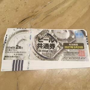 ☆ビール共通券 ビール券 商品券 10枚 350ml缶2本☆