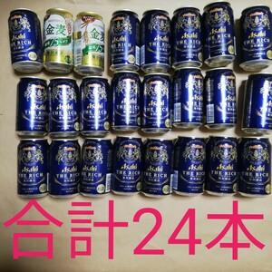 値下げ不可 24本 ビール 酒 24缶 ASAHI アサヒ 350ml アサヒザリッチ アサヒ 24 アサヒビール ザリッチ 金麦