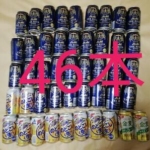 ■値下げ不可■ お酒 ビール 350ml アサヒザリッチ アサヒ アサヒビール ザリッチ 金麦 のどごし生 キリンビール 46缶