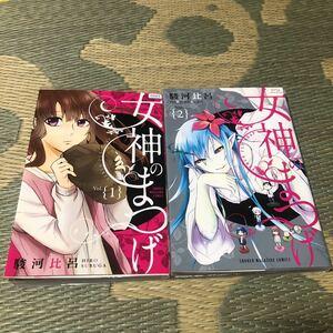 送料無料 女神のまつげ 1巻~2巻 全巻セット 駿河比呂 初版 レンタル落ち