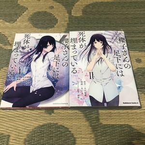 送料無料 櫻子さんの足下には死体が埋まっている 1巻~2巻  太田紫織/水口十 初版 レンタル落ち