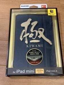 iPad保護ケース iPad mini5/mini4用 美品