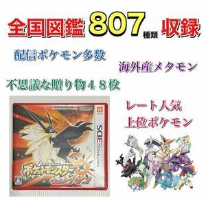 ポケットモンスターウルトラサン 3DS