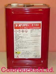 【カラバ】三彩 ネオリバー#160一斗缶 20kg 業務用強力剥離剤