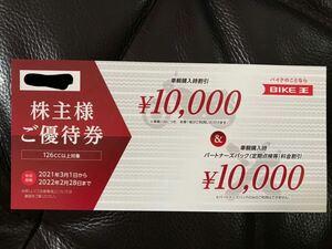 バイク王 BIKE王 株主優待優待券10000円割引券