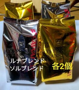 澤井珈琲 ソルブレンドルナブレンド500g各2袋 こーひーの香袋付き