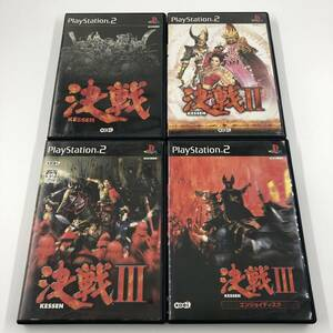 PS2 決戦 4本セット