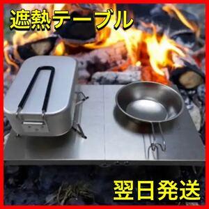 遮熱テーブル シングルバーナー用 折畳式 ソロキャンプ アウトドア