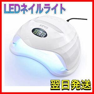 ネイルライト 48W LED UVデュアルライト 高速硬化