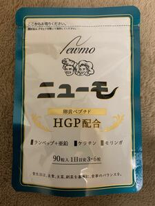 『ニューモ』 卵黄ペプチド含有加工食品 1袋(90粒)