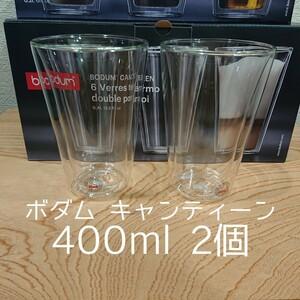 ボダム ダブルウォールグラス 400ml×2個 キャンティーン新品 未使用品【段ボール箱発送】