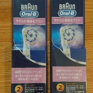 ブラウンオーラルB 替えブラシ やわらか極細毛ブラシ 2本×2セット(合計4本) 新品未使用
