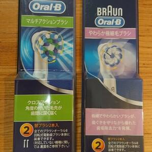 ブラウンオーラルB 替えブラシ2本×2セット(合計4本)正規品・マルチアクションブラシ 2本・やわらか極細毛ブラシ 2本