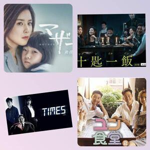 韓国ドラマ  ユン食堂2 TIMES マザー 十匙一飯(ミリオネア邸宅殺人事件)4点セット Blu-ray