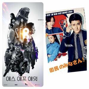 韓国ドラマ 国民の皆さん(ダーリンは危機一髪) SF8 チェ・シウォン 2点セット Blu-ray (SUPER JUNIOR)