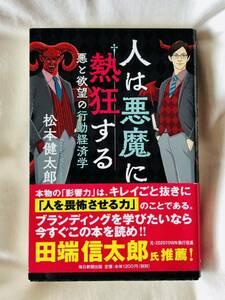 人は悪魔に熱狂する 悪と欲望の行動経済学 松本健太郎 一読のみ 書店購入ワンオーナー品 2020年8月30日 第2版 ブランディング