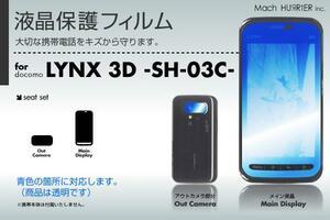 LYNX 3D SH-03C液晶保護フィルム 3台分セット