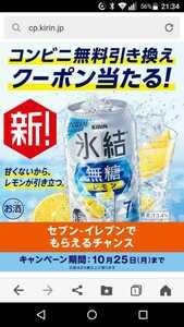 セブンイレブン 氷結シリーズ→3種類から1つ選べる 350ml 引換券 送料無料 即決 クーポン 氷結
