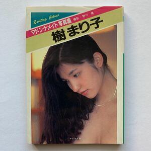 マドンナメイト写真集/樹まり子