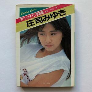 マドンナメイト写真集/庄司みゆき(初版)