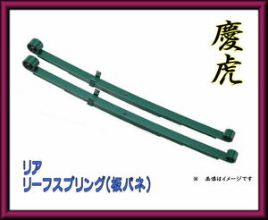 ★Kei Zone慶虎 リアダウンリーフスプリング アクティートラック HA9 4WD