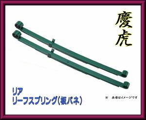 ★Kei Zone慶虎 リアダウンリーフスプリング アクティートラック HA8 2WD
