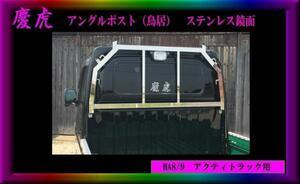 ★Kei Zone 慶虎 鳥居ステンレス鏡面 アクティートラック HA8