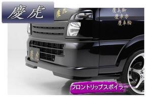 ★Kei Zone 慶虎フロントリップスポイラーVer.Ⅰ キャリートラック DA16T 4WD
