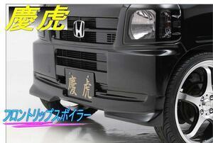 ★軽トラ用エアロ Kei Zone 慶虎フロントリップスポイラー アクティートラック HA7 4WD