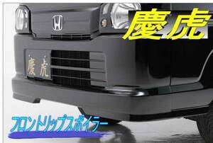 ■軽トラ用エアロ Kei Zone 慶虎フロントリップスポイラーVer.Ⅰ アクティートラック HA8 2WD